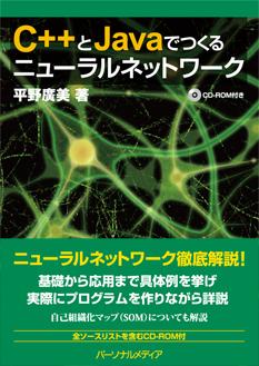 C++とJavaでつくるニューラルネットワーク