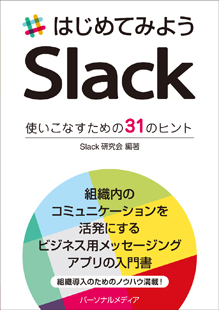 はじめてみようSlack