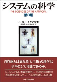 システムの科学 第3版