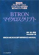 BTRONマイクロスクリプト