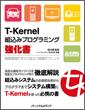T-Kernel組込みプログラミング強化書
