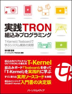 実践TRON組込みプログラミング