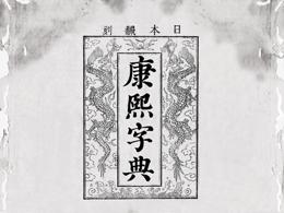 康煕字典 安永本