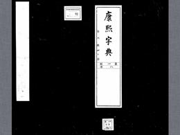 康煕字典 内府本