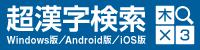 超漢字検索 ウェブサイト