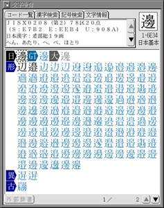 Screenshot of Chokanji