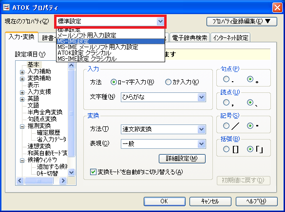 ATOKの設定方法 - μTRONキーボード ウェブサイト