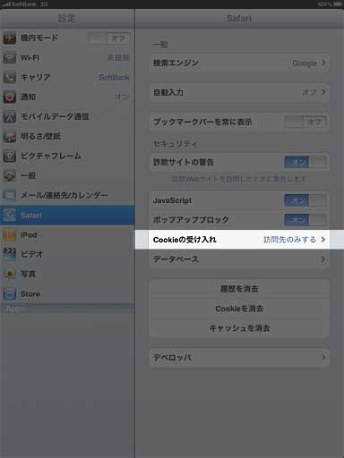 how to turn cookies on iphone cookieを有効にする iphone ipod touch の safari の場合 パーソナル 7732